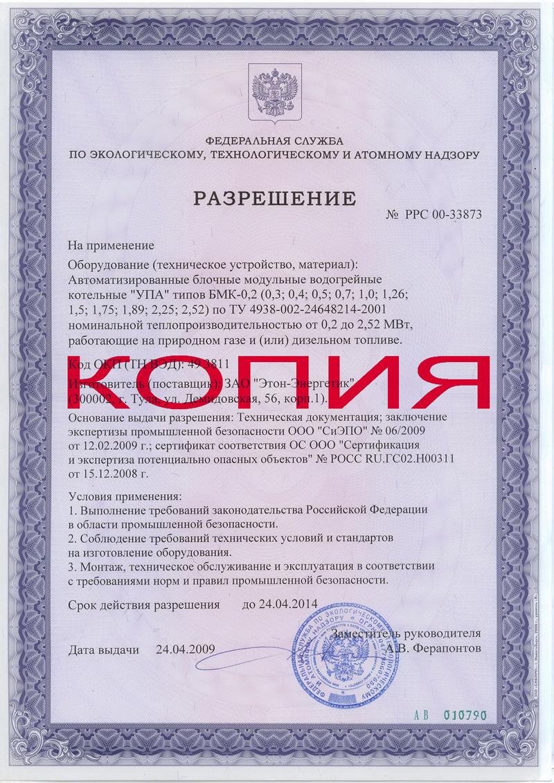 разрешение на строительство блочной модульной котельной выдается